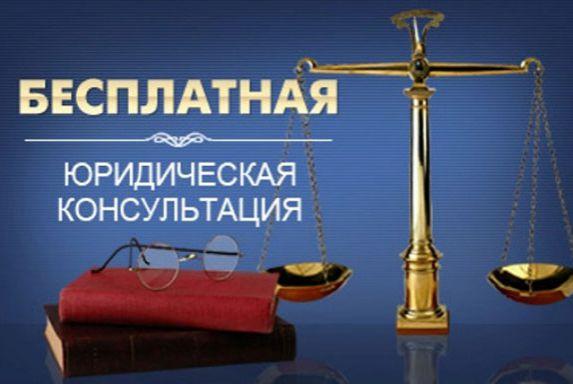 До конца 2018 года юридические консультации оказываются бесплатно.
