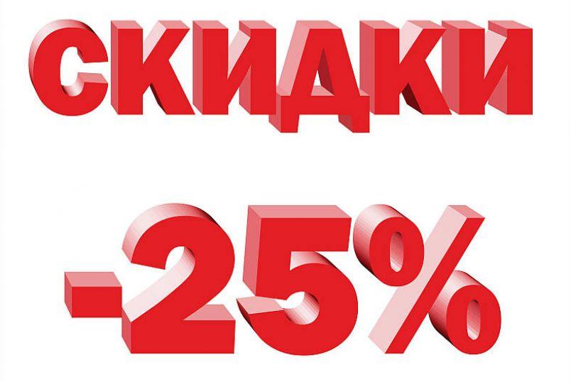 До конца 2018 года СКИДКИ на все юридические услуги 25%.